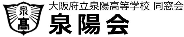 泉陽会ロゴ
