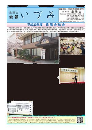 泉陽会いづみ第50号