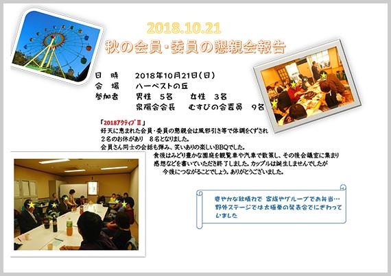 「秋の会員・委員の交流会」の報告