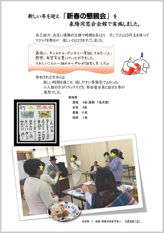 泉陽むすびの会 「新春の懇親会」の報告