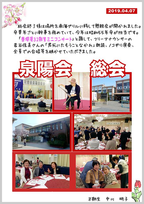 4月7日 総会が開催されました。